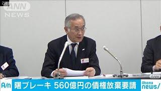 560億円の債権放棄を金融機関に要請 曙ブレーキ(19/07/22)