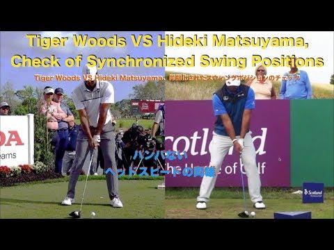 Tiger Woods VS Hideki Matsuyama, Check of Synchronized Swing Positions