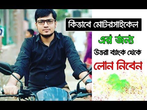 কিভাবে মোটরসাইকেল এর জন্য লোন নিবেন | Motorcycle loan in bd | Car/Motorc...