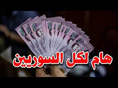 الليرة السورية تسجل أرقاماً جديدة أمام الدولار وشركات الصرافة تتخذ قراراً غير مسبوق