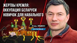 Игорь Эйдман: Чем закончится война кремлевской империи киллеров против западной цивилизации