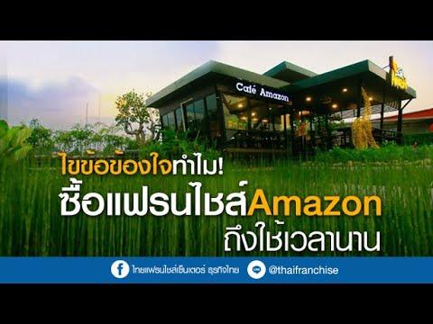 ไขข้อข้องใจ! ทำไมซื้อแฟรนไชส์ Cafe Amazon ถึงใช้เวลานาน