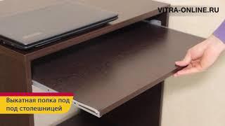 """Компьютерный стол """"Фортуна-22.1"""" Витра обзор."""
