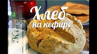 Домашний хлеб на кефире без яиц. Рецепт бездрожжевого хлеба + Лепешки без яиц