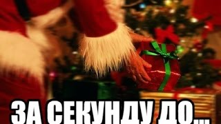 Дед Мороз и подарки (Поймал НАСТОЯЩЕГО Деда Мороза)