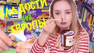 СЛАДОСТИ ИЗ ЕВРОПЫ |  Milka OREO , belly, Harry Potter beans,Coca cola,  | Yasmin