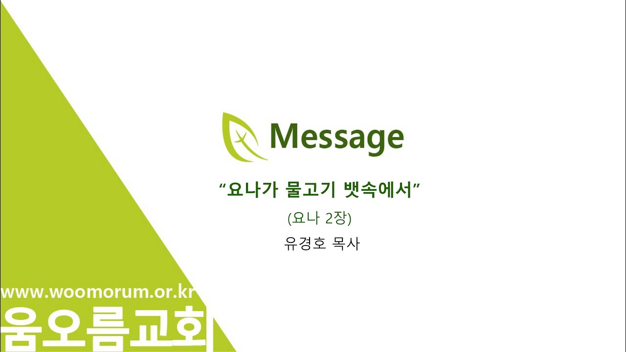 """2021.10.17 움오름 주일 설교 - """"요나가 물고기 뱃속에서""""(요나 2장)"""