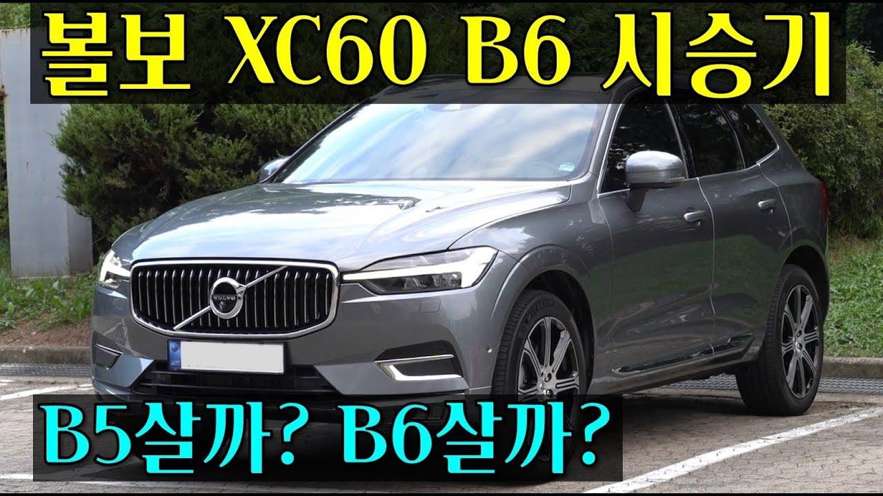 300마력, 볼보 XC60 B6는 어떤 느낌일까? XC60 B6 AWD 인스크립션 시승기, B5와 뭐가 다른거야?