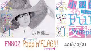 2018年2月21日 FM802 Poppin'FLAG!!! ゲスト 小沢健二 kenji ozawa,