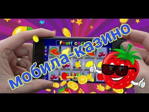 Онлайн казино вулкан с телефона. Слот Fruit Coctail дал поднять бабло. Заносы в казино.