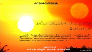 Science in Quran - in Tamil (காலக்கணக்கு)