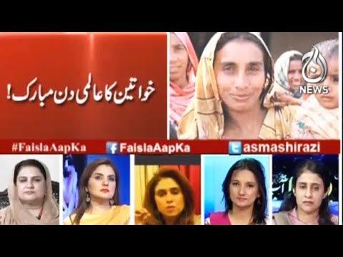 Faisla Apka - 8 March 2018 - Aaj News