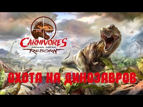 Carnivores Dinosaur Hunter Reborn Обзор игры. Охота на динозавров #1