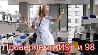 Авто эксперимент №5 - Проверяем бензин АИ95 и 98(, 2017-01-31T13:09:55.000Z)