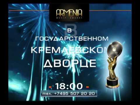Armenia 2011-1 - Armenia Music Awards Звезды Армении 16 April