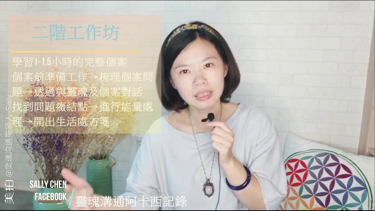 Sally Chen Video ─ 靈魂溝通二階 工作坊介紹