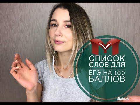 ЛЕКСИКА ДЛЯ ЕГЭ НА 100 БАЛЛОВ