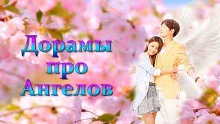 ТОП - 6 Дорам про Ангелов