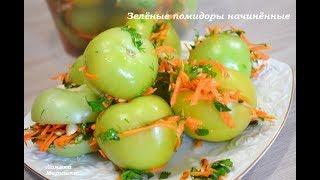 Зелёные помидоры квашеные начинённые