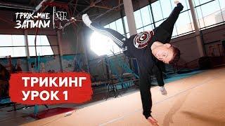 ТРЮК МНЕ ЗАПИЛИ / Трикинг / Урок 1