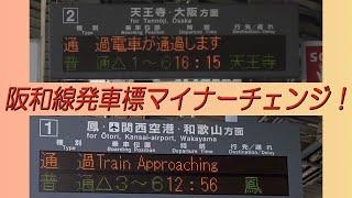 阪和線発車標 マイナーチェンジ!