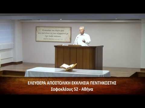 Α΄ Κορινθίους ι΄ 1-13 // Ηλίας Κοροβέσης