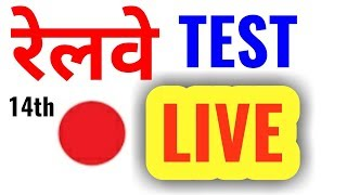 Railways online free test // rrb alp free online test//railways group d free online test