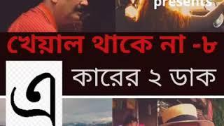 Purono Kolkatar Golpo- Mind your Pronunciation (Kheyal Thake Na 8)