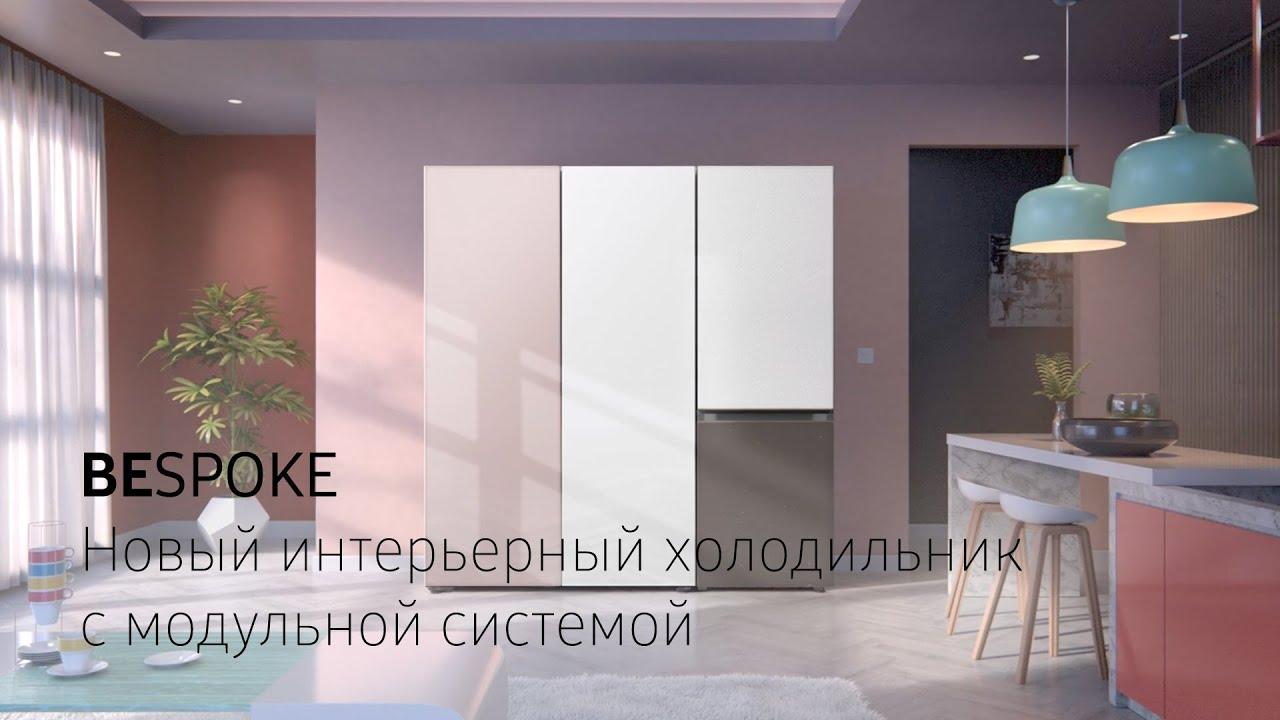 BESPOKE – новый интерьерный холодильник с модульной системой