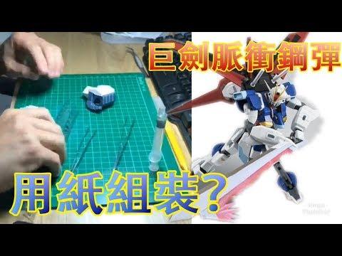 【Kman】用紙也能組裝鋼彈!?ZGMF-X56S Sword Impulse Gundam 巨劍型脈衝鋼彈 #300