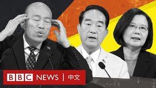 台灣大選:總統選舉辯論金句精華- BBC News 中文