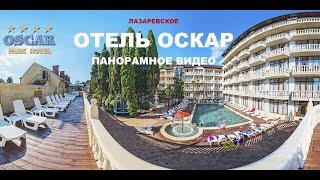 Отель Оскар Лазаревское Официальный сайт Панорамное видео