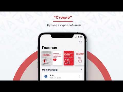 Мобильное приложение «Альфа-Банк Казахстан»