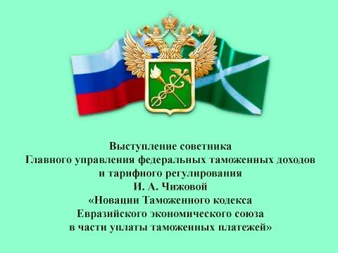 Новации Таможенного кодекса Евразийского экономического союза в части уплаты таможенных платежей