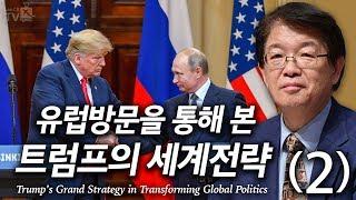 [이춘근의 국제정치 50회] 유럽 방문을 통해 본 트럼프의 세계전략 (2) 