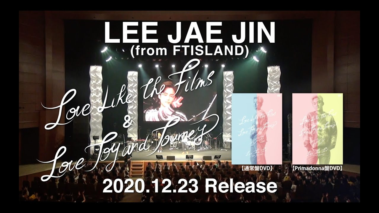 12/23発売のジェジンLIVE DVD『Love Like The Films & Love, Joy and Journey』DISC1のティザー映像第二弾を公開!