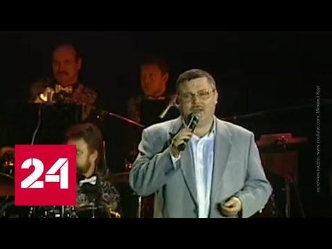 Расследование Эдуарда Петрова. Михаил Круг: несыгранный концерт - Россия 24