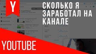 Как заработать на YouTube 2018(сколько платит за 1000 просмотров)