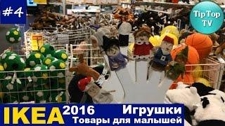 ИКЕА 2016 ВЕСНА ИДЕТ- 4// ИГРУШКИ И ТОВАРЫ ДЛЯ НОВОРОЖДЕННЫХ// IKEA(ИКЕА 2016 ВЕСНА ИДЕТ 4 ИГРУШКИ И ТОВАРЫ ДЛЯ НОВОРОЖДЕННЫХ IKEA по вопросам сотрудничества: TipTopdela@gmail.com Получайт..., 2016-03-16T14:02:19.000Z)