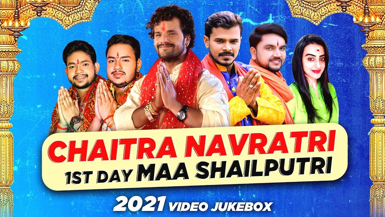 Chaitra Navratri 1st Day   Maa Shailputri   Video Jukebox   Khesari Lal , Pramod Premi, Gunjan Singh