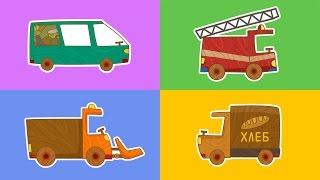 """""""Машинки"""", новый мультсериал для мальчиков - Сборник (1-4 серии) Развивающий мультфильм"""