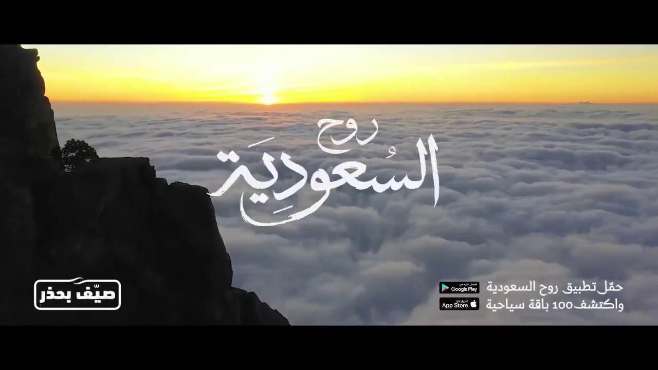 """""""تنفس روح السعودية"""" """"هيئة السياحة"""" تطلق موسم صيف المملكة بـ 10 وجهات سياحية مختلفة"""