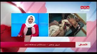 مطالبات للحكومة بالاهتمام بجرحى #تعز  | نبيل جامل - يمن شباب