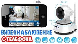 IP Камера Hiseeu  / Видеонаблюдение со смартфона в любом месте / Настройка и тест