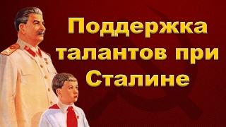 Поддержка талантов при Сталине