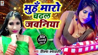 Reema Bharti का ये भोजपुरी गाना 2020 के लगन में भी हिट रहेगा मुँह मारो चढ़ल जवनिया Lag Jala Ghata