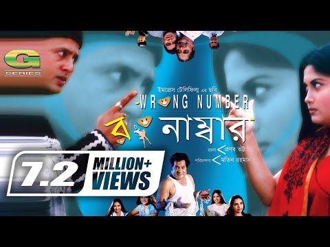 Wrong Number | HD1080p | Riaz | Shrabanti | Dolly Johur | Tushar Khan | Super Hit Bangla Cinema