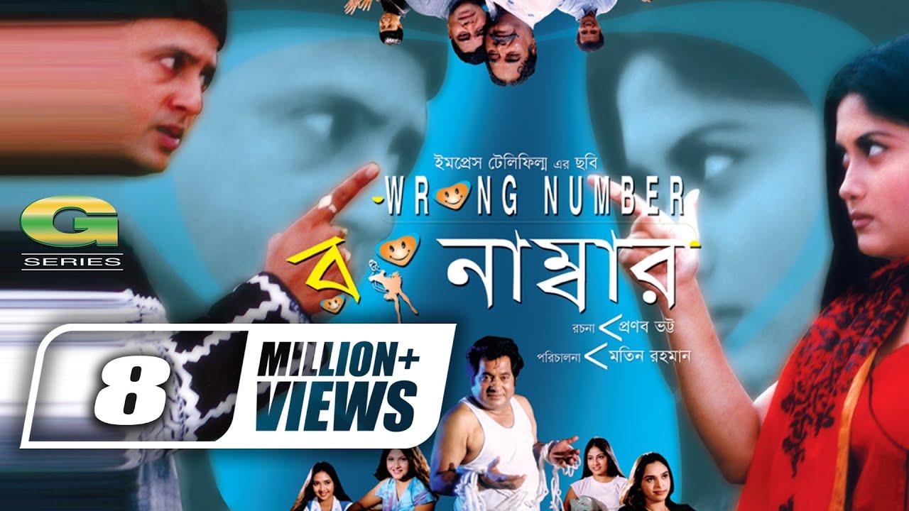 Wrong Number   HD1080p   Riaz   Shrabanti   Dolly Johur   Tushar Khan    Super Hit Bangla Cinema