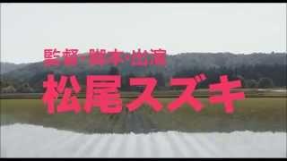 2015年4月4日公開 ジヌよさらば~かむろば村へ~ 映画予告×あらすじ!松...
