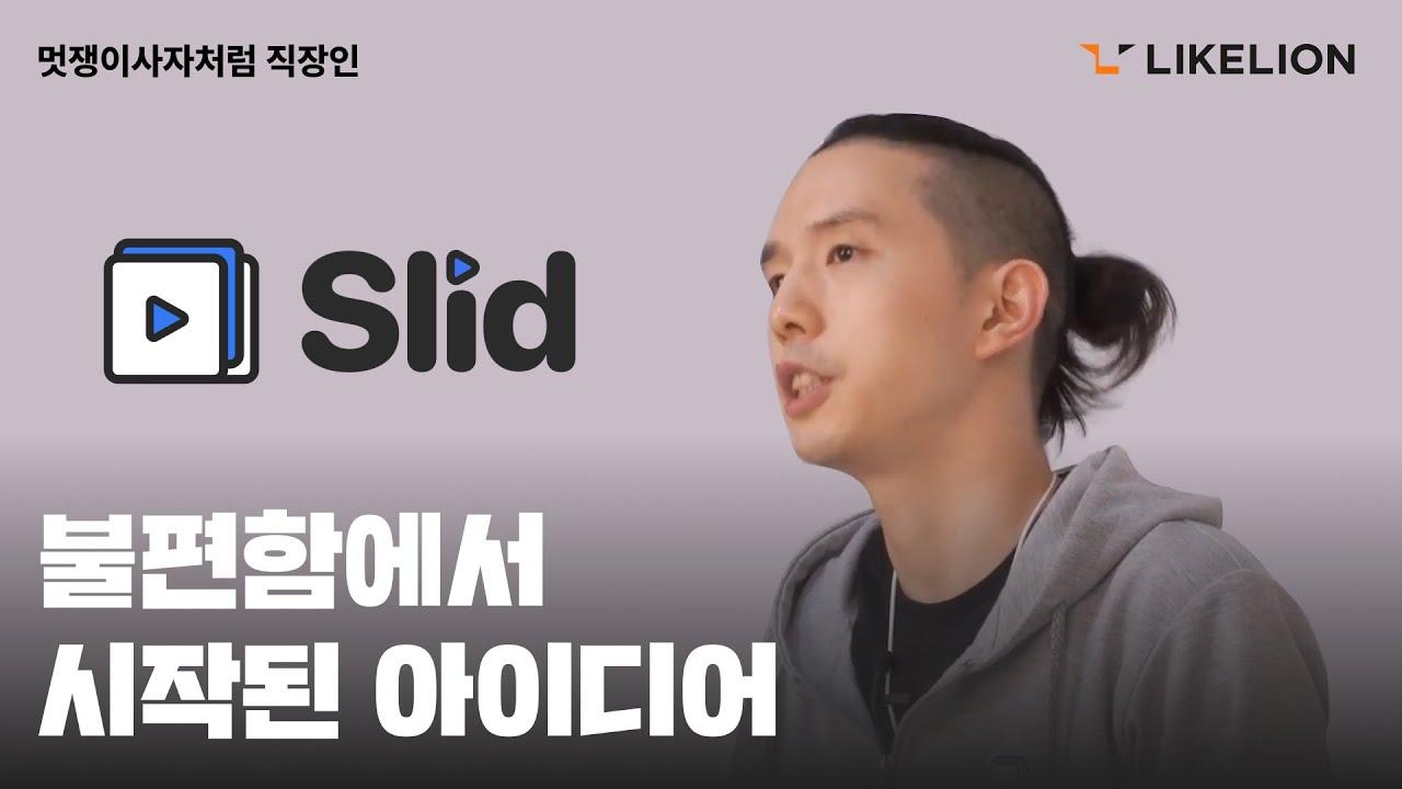 불편함에서 시작 된 아이디어 #Slid 박정현 대표